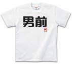 赤ちゃんグッズ.comオリジナルグッズ「男前」Tシャツ